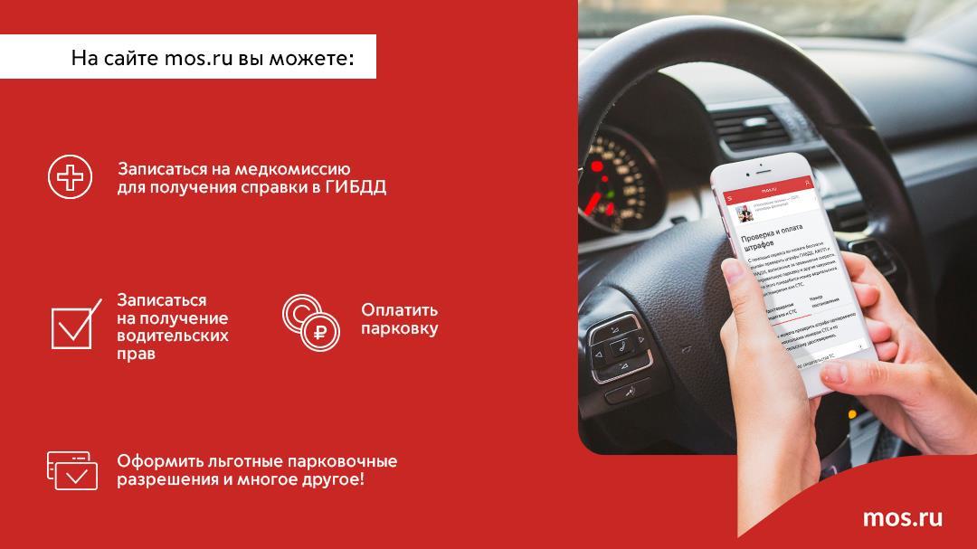 Предоставление услуг на портале mos.ru сэкономит время москвичей