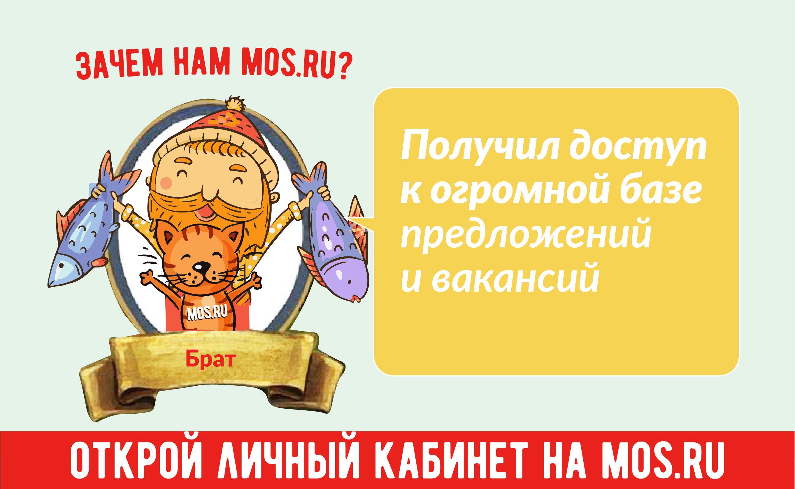 Более 1,4 миллиарда услуг получили москвичи с момента запуска портала mos.ru