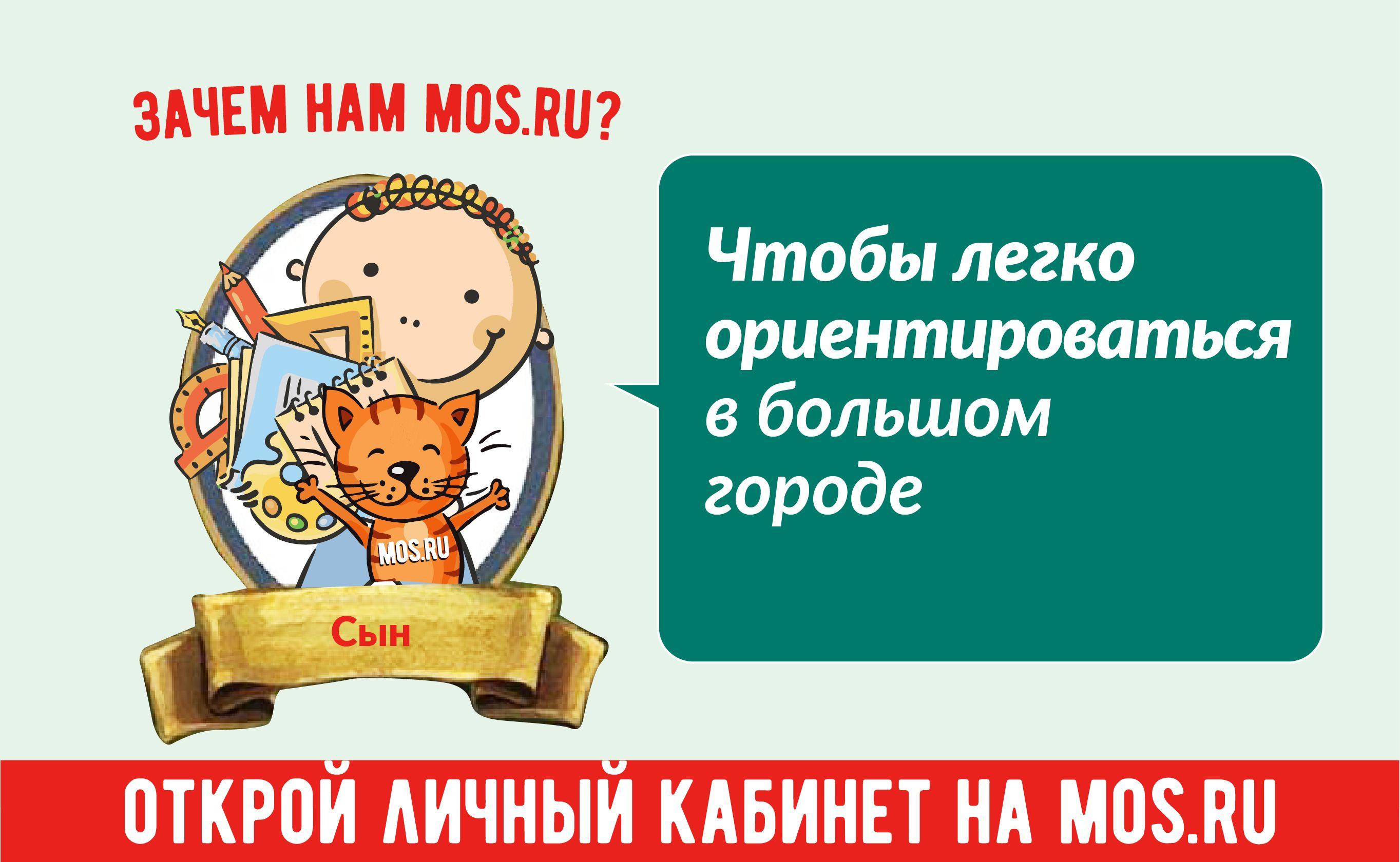 Москвичам рассказали о легком способе вернуть потерянные в транспорте вещи