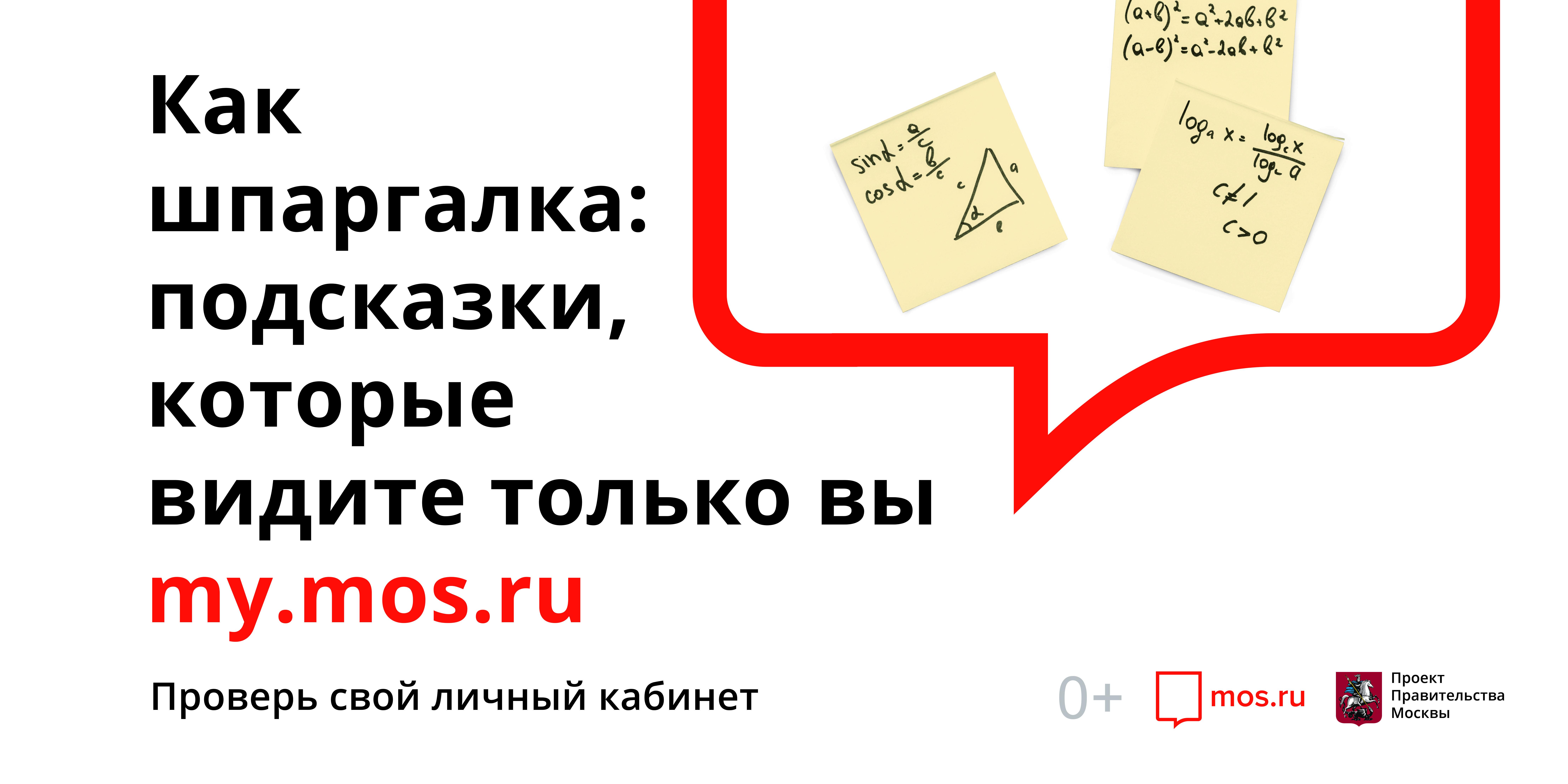 Бесплатная психологическая помощь доступна на портале mos.ru