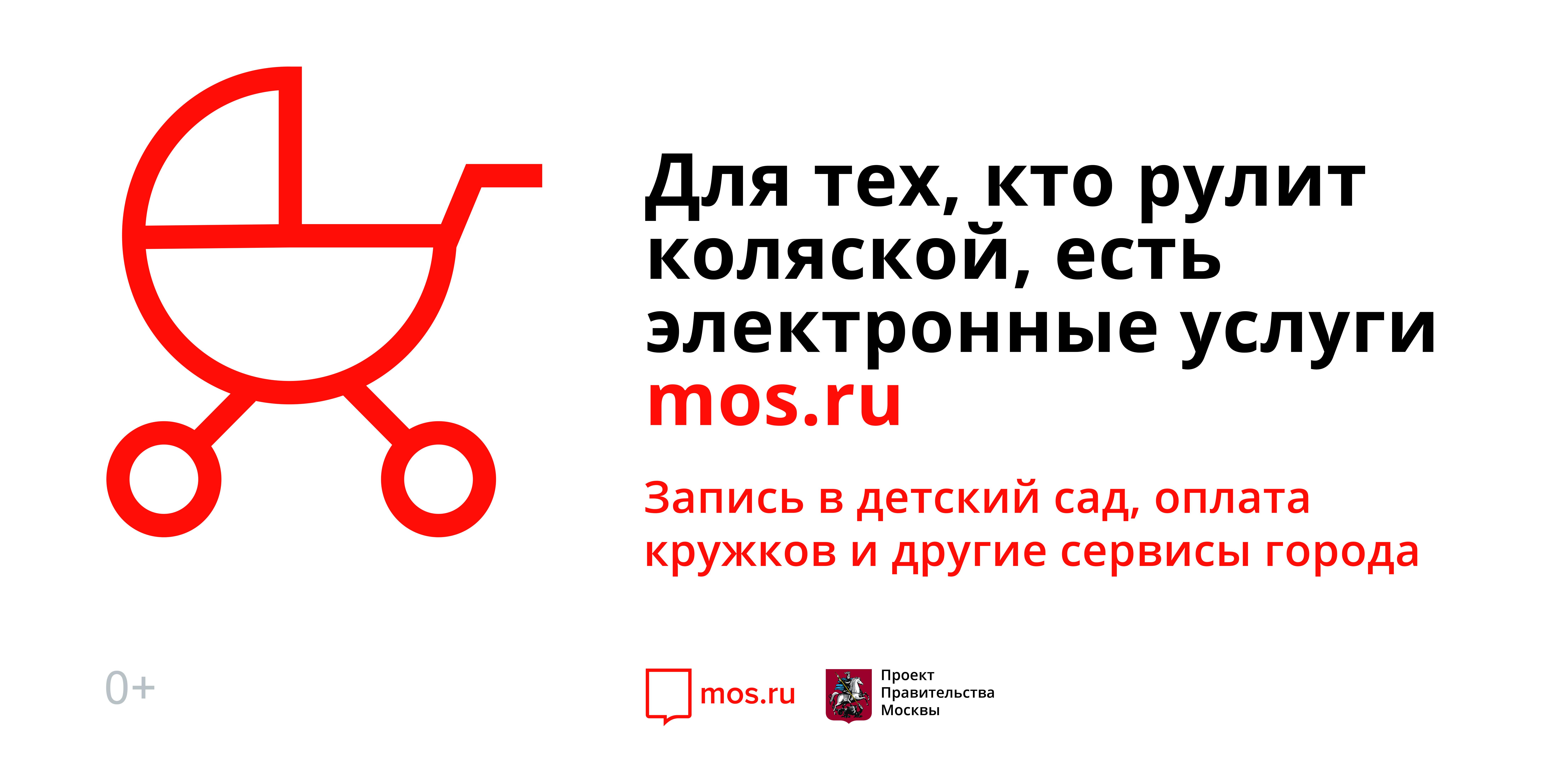 Благодаря порталу mos.ru родители экономят время на получении государственных услуг