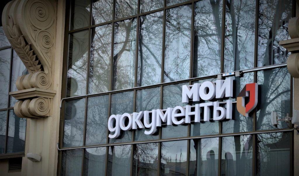 Флагманский центр «Мои документы» на 84 окна откроют на востоке Москвы. Фото: Анна Быкова