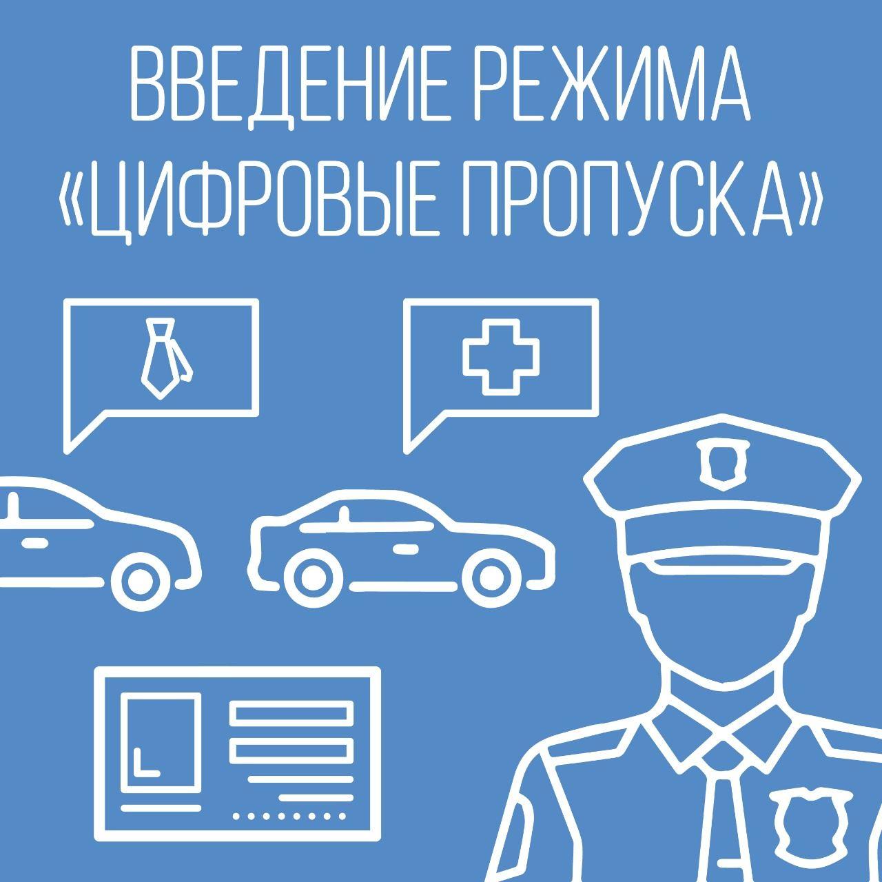 Цифровой пропуск потребуется для передвижения по Москве на транспорте с 15 апреля
