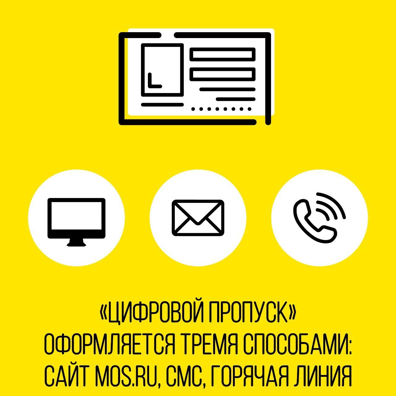Более трех миллионов москвичей оформили цифровой пропуск за первые два дня