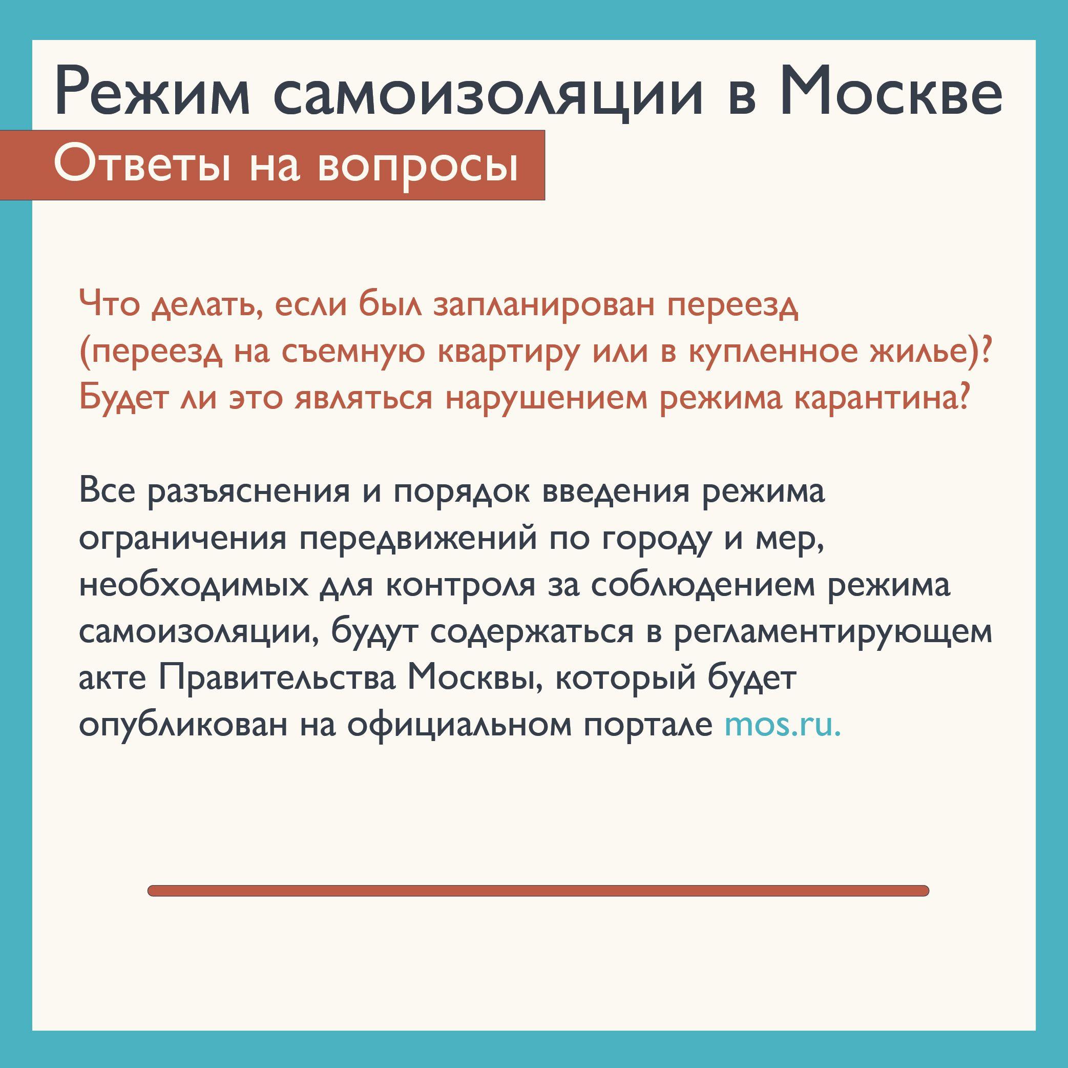 Москвичам напомнили о правилах соблюдения самоизоляции