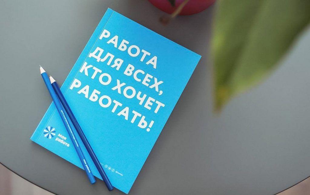 Более 40 тыс вакансий предлагает москвичам Центр занятости «Моя работа». Фото: сайт мэра Москвы