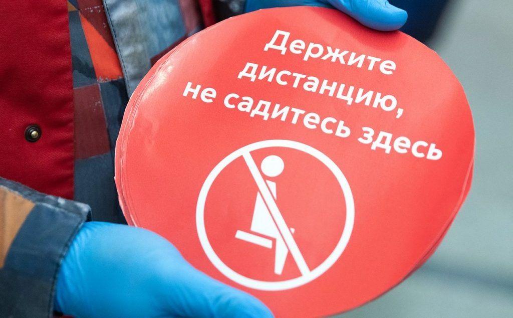 Разметку для соблюдения социальной дистанции нанесут на станциях МЦК. Фото: сайт мэра Москвы