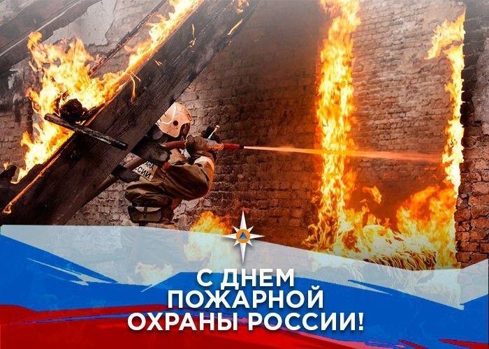 Сегодня День пожарной охраны России!