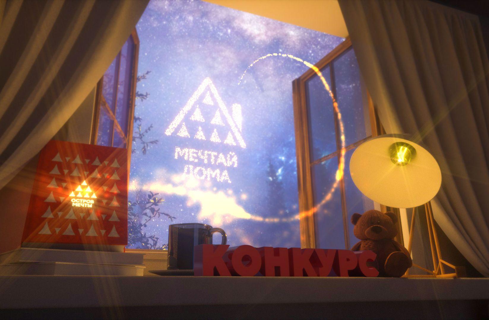Заветные желания москвичей исполнит «Остров Мечты»