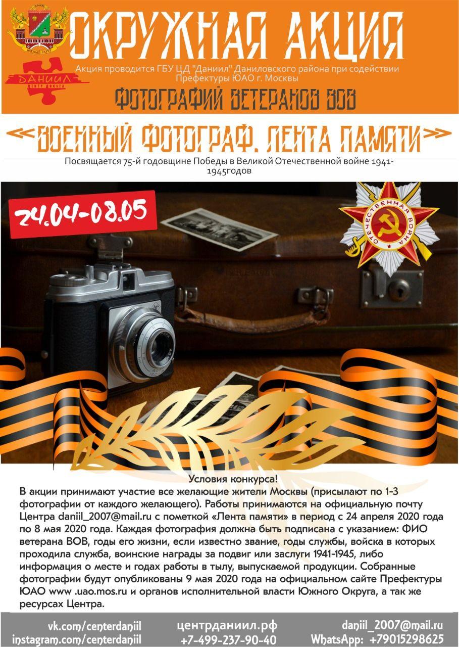 Онлайн-акция «Военный фотограф. Лента памяти» стартовала на юге