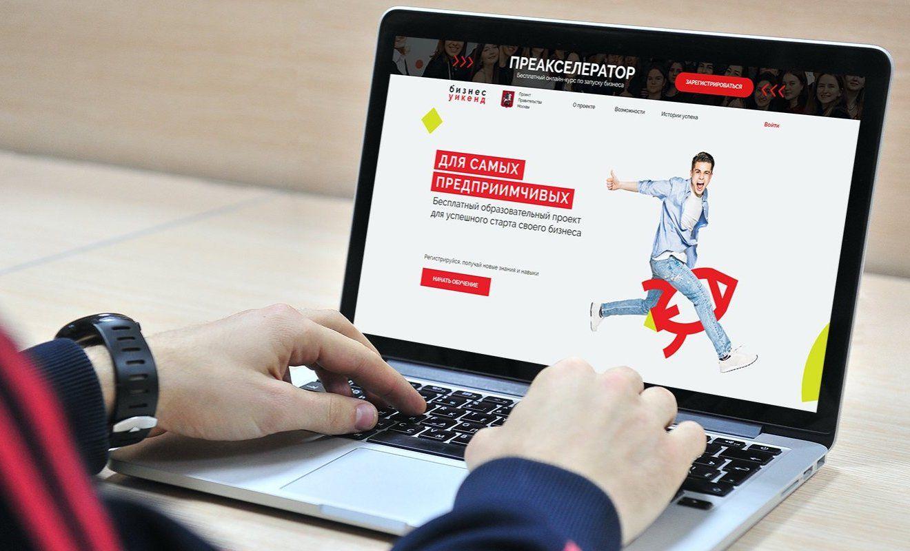 Онлайн-курс «Преакселератор» для предпринимателей стартует в Москве
