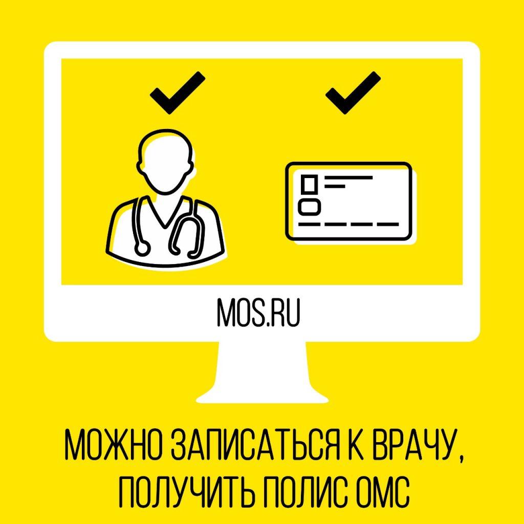 Дистанционно позаботиться о здоровье можно благодаря mos.ru
