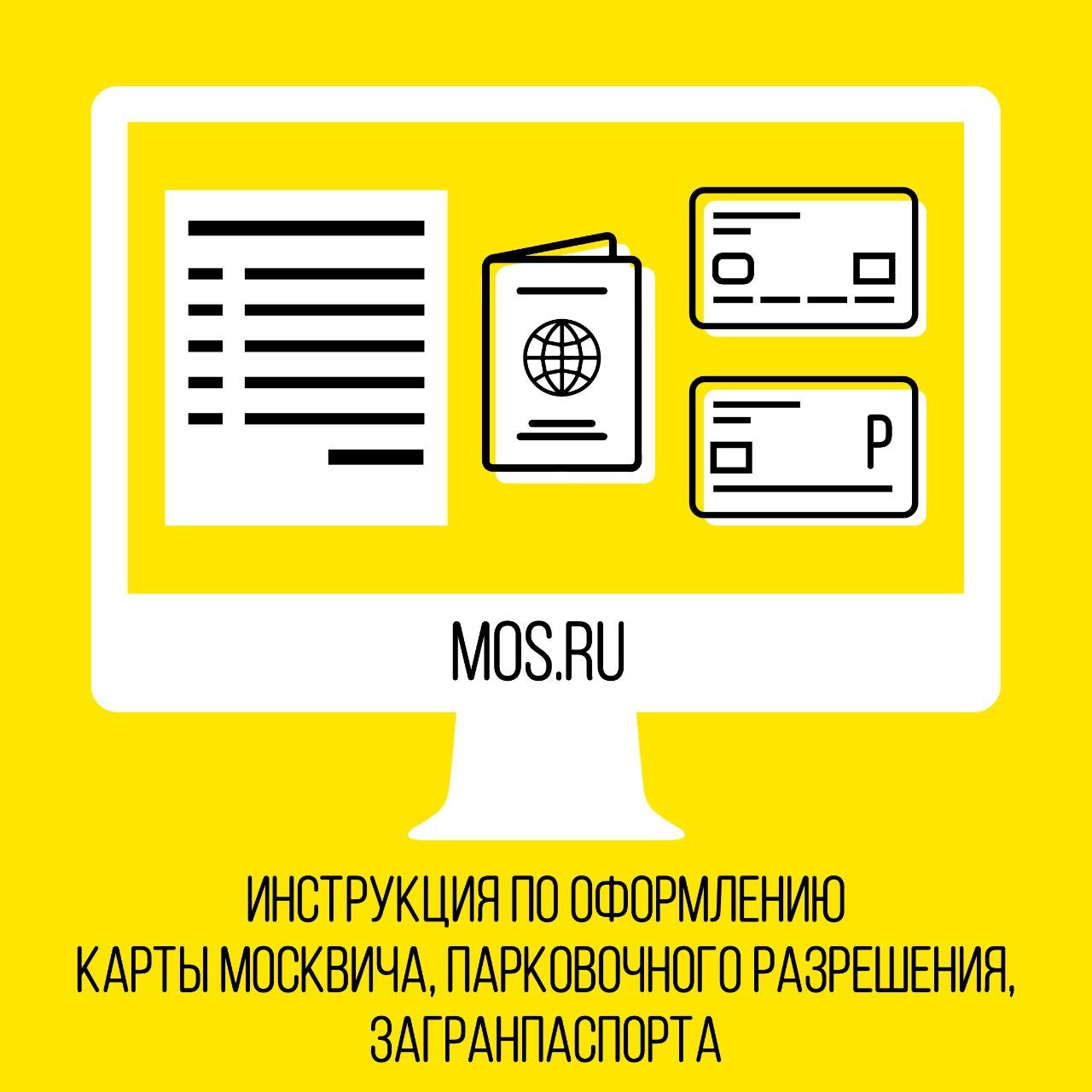 Понятные инструкции помогут разобраться с получением электронных услуг на mos.ru