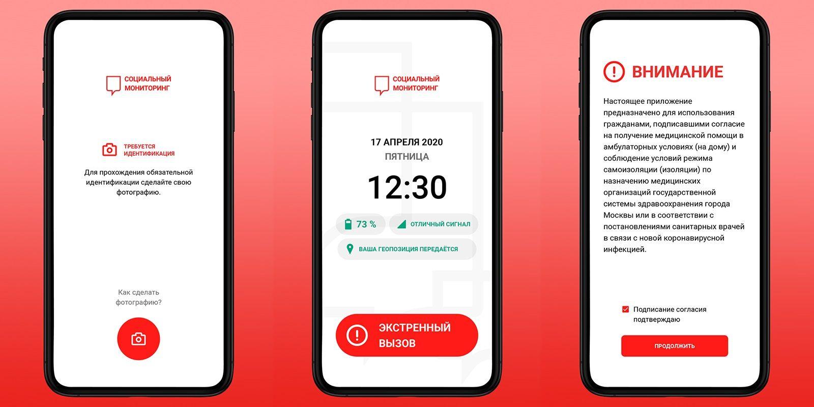 """Приложение """"Социальный мониторинг"""", скрин экрана. Фото: mos.ru"""
