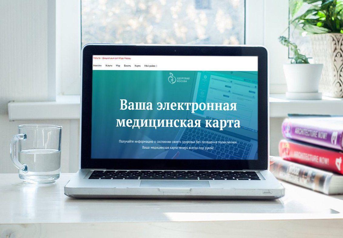 Москвичи получили доступ к результатам анализов на COVID-19 онлайн