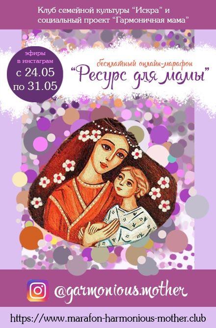 Марафон «Ресурс для мамы» проведут с 24 по 31 мая