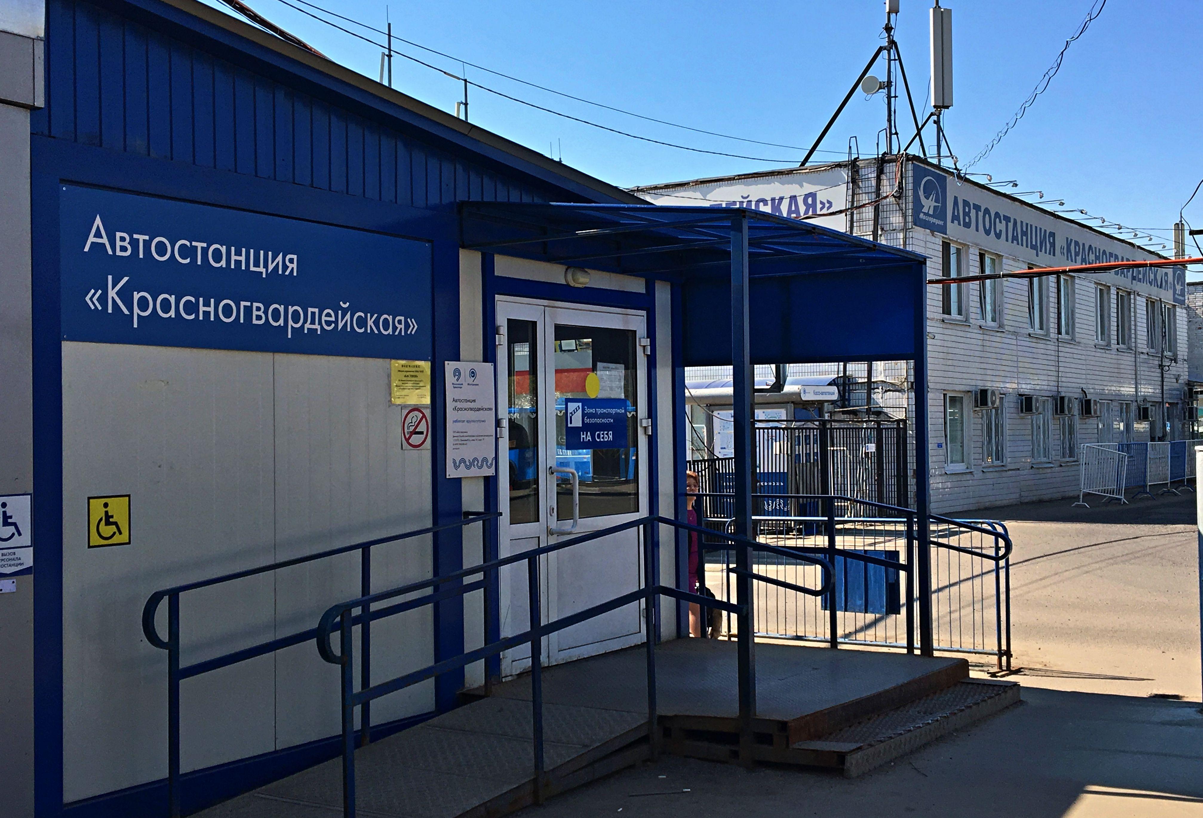 Автостанцию «Красногвардейская» закроют на реконструкцию