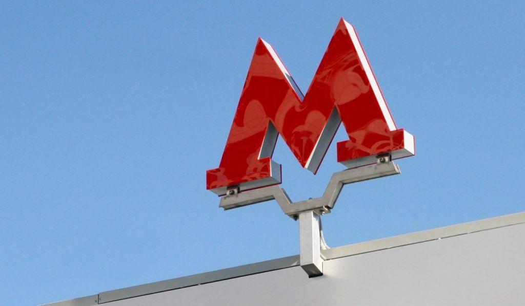 Почти 80 идей дизайна станции «Кленовый бульвар 2» предложат архитектурные компании со всего мира. Фото: сайт мэра Москвы
