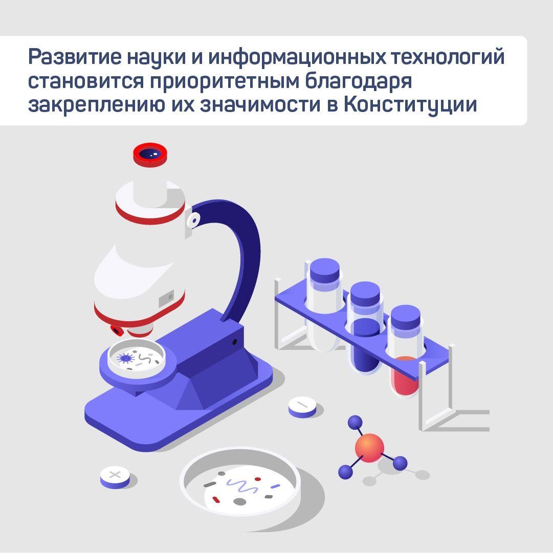 Поправки в Конституцию России призваны обеспечить устойчивое развитие науки и медицины