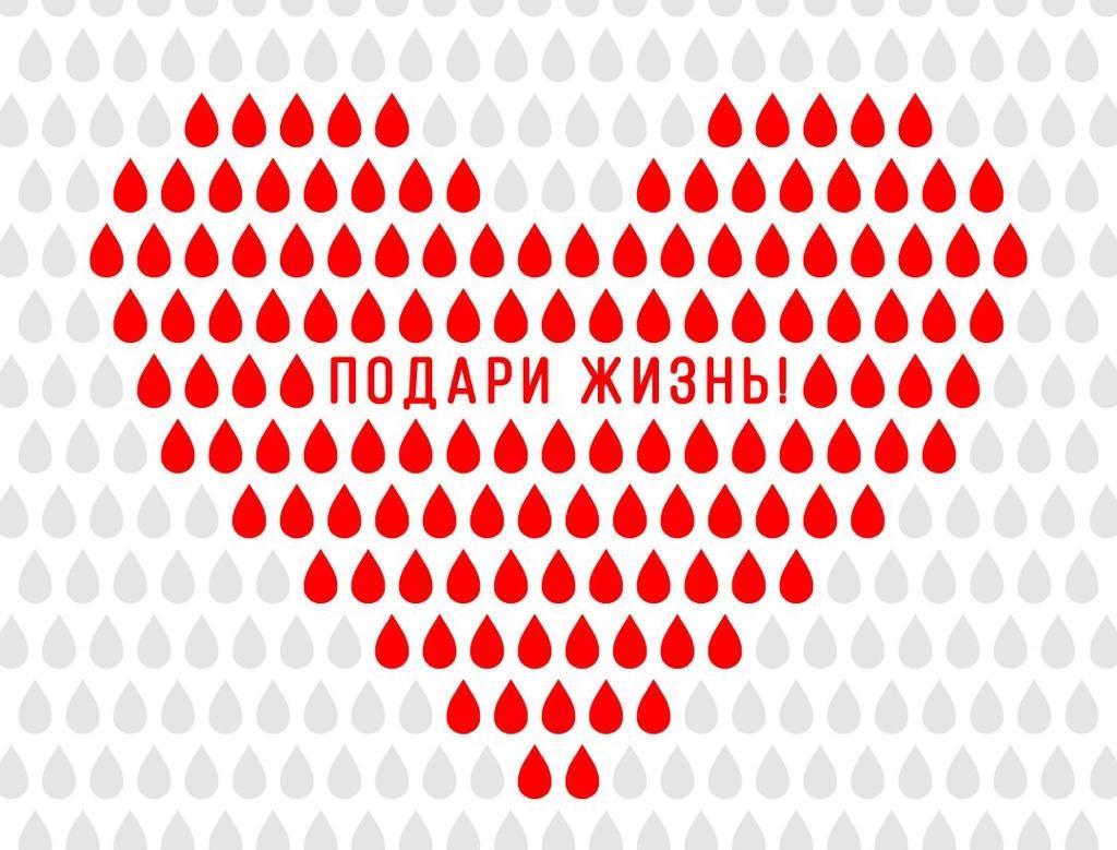 Донорство плазмы поможет сохранить людям жизнь
