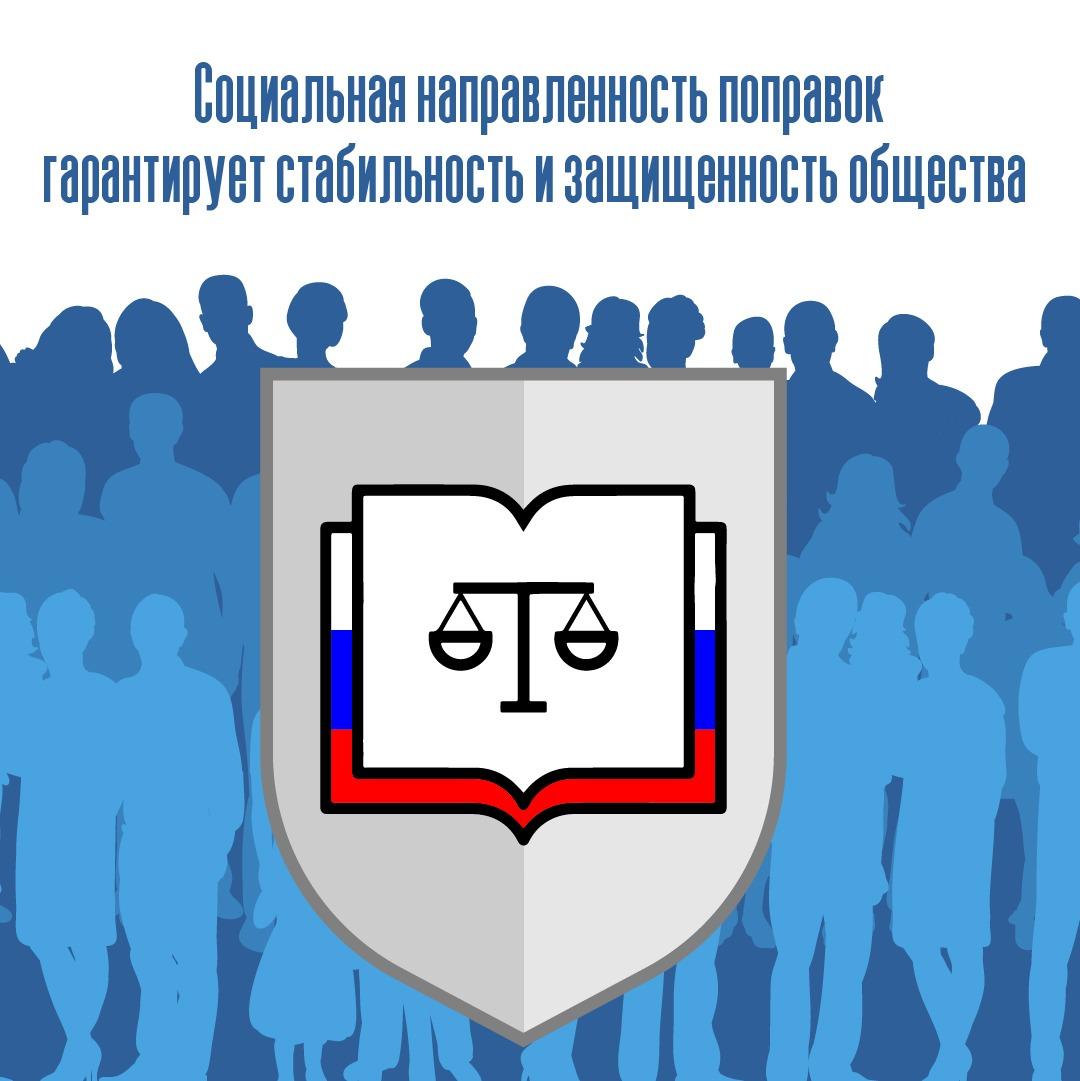 Обновление Конституции России направлено на ее соответствие современным запросам общества