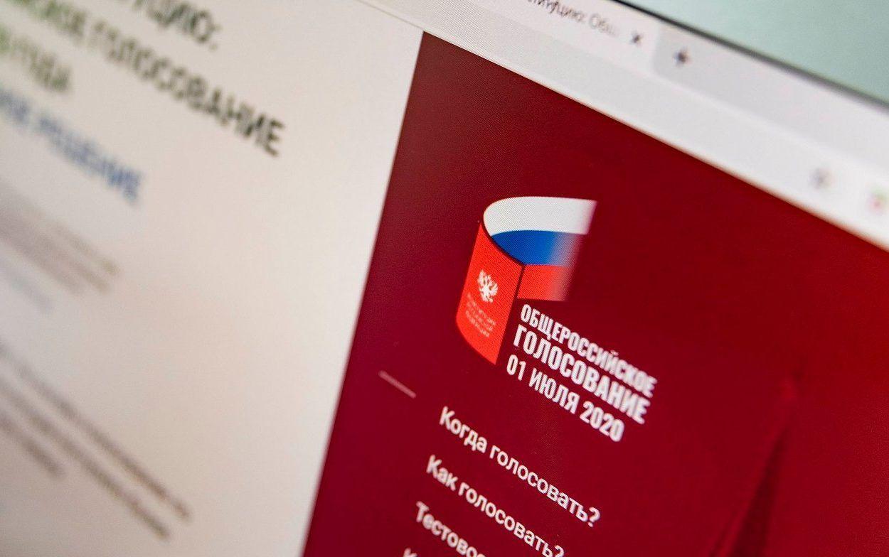 В Москве началось электронное голосование по поправкам в Конституцию