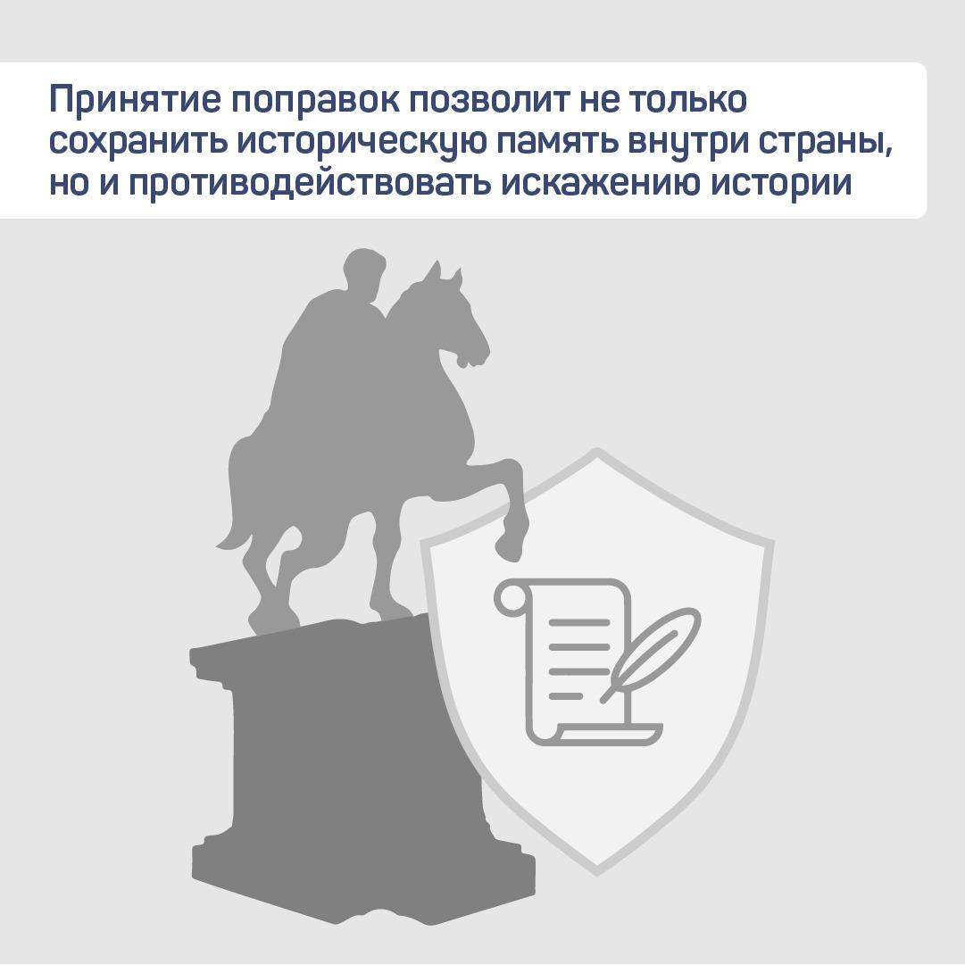 Историческую память и подвиги народа предложили закрепить в Конституции России