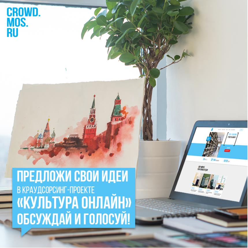 Москвичам предложили поделиться идеями по развитию культурных онлайн-программ