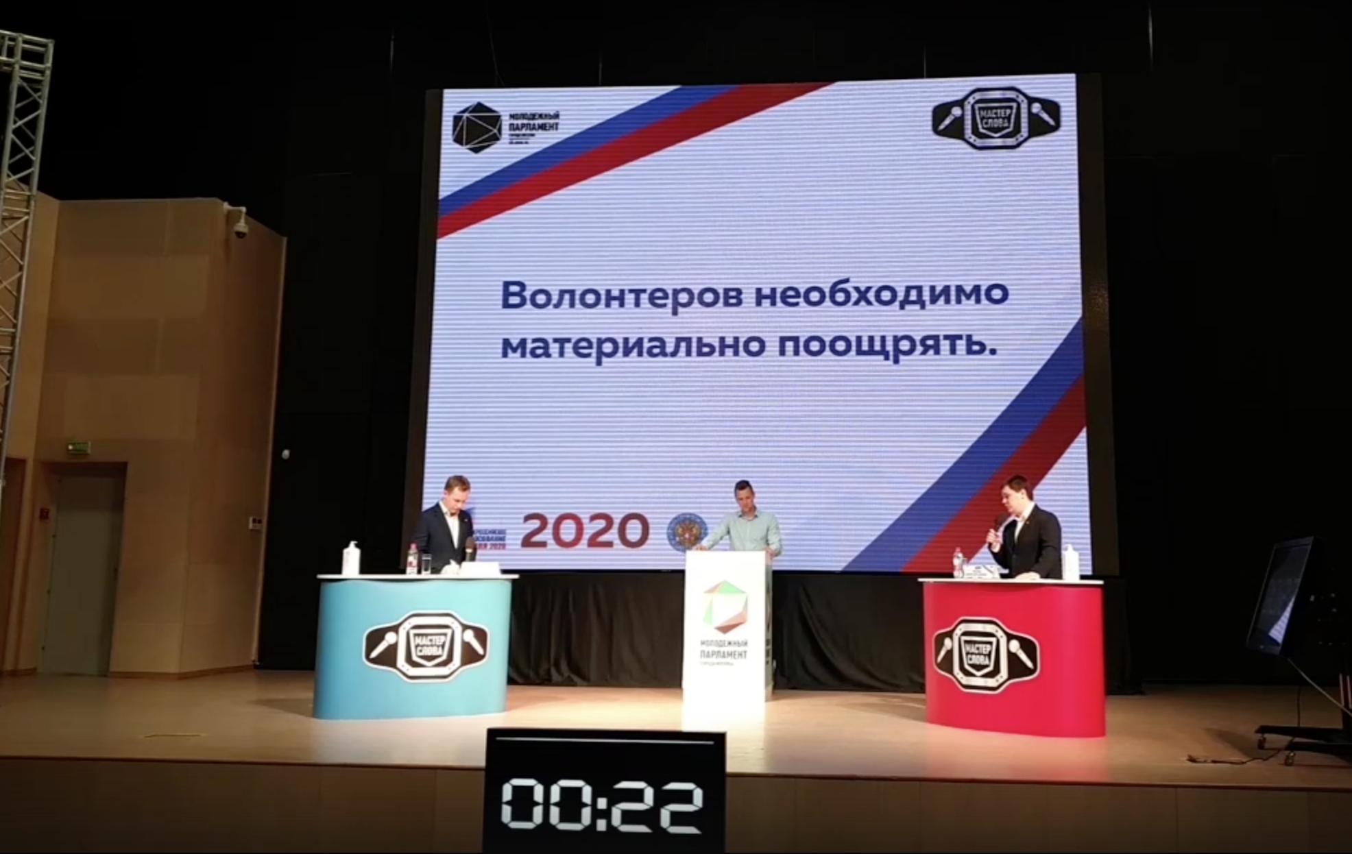 Выпускники системы Молодежного парламентаризма сразились в дебатах