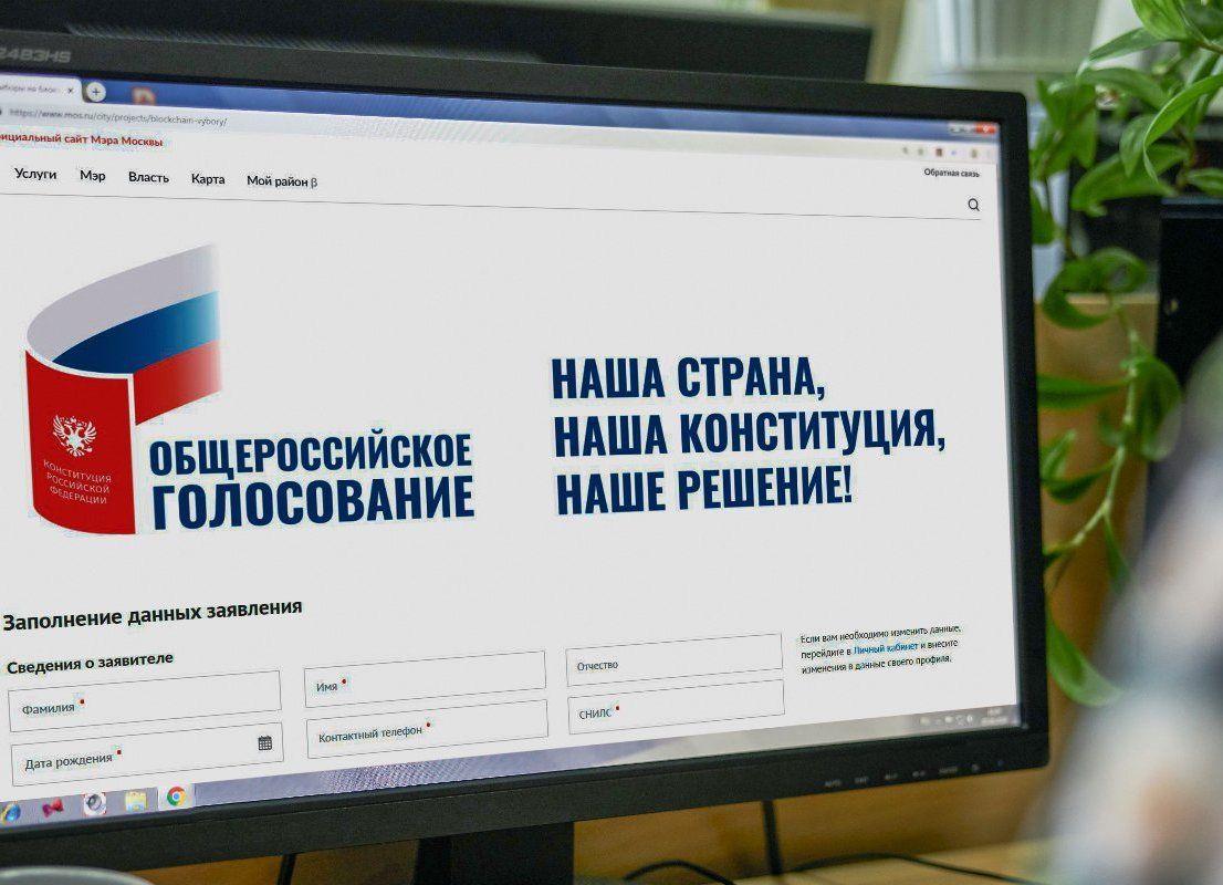 В Мосгордуме поддержали законопроект о проведении в городе дистанционного электронного голосования