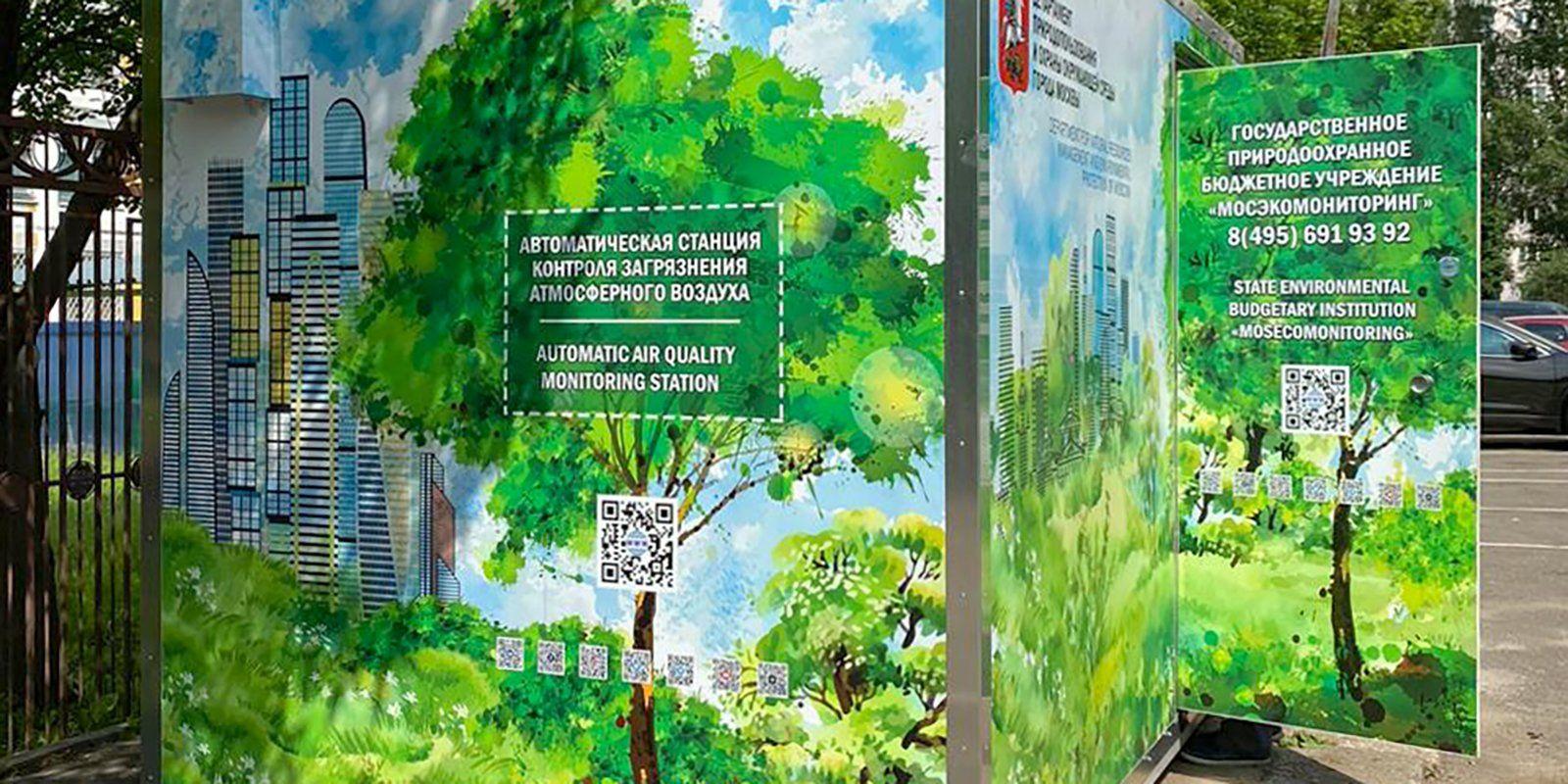 Летом планируется заменить 13 станций контроля воздуха. Фото: сайт мэра Москвы