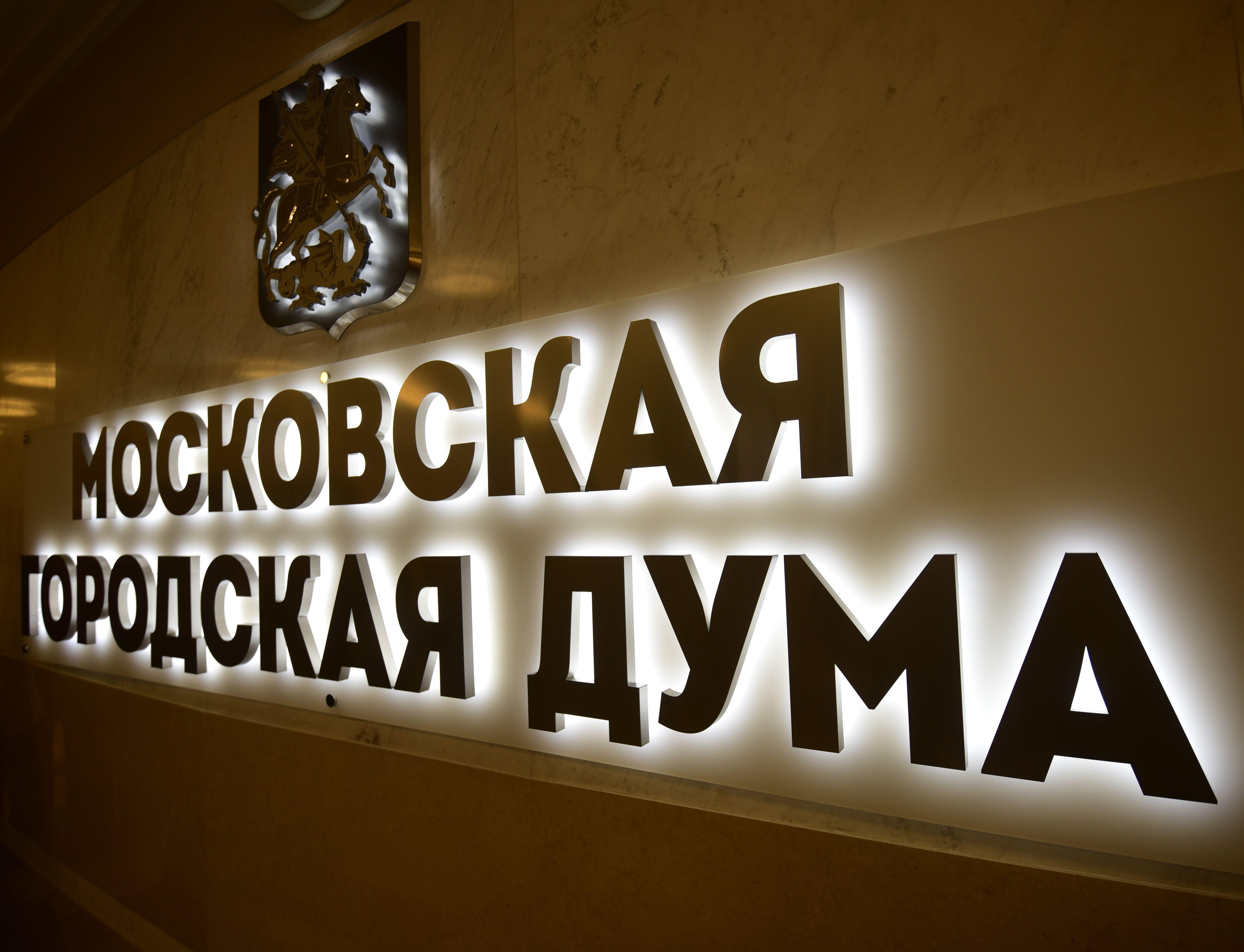 Депутаты МГД приняли закон о дистанционном электронном голосовании