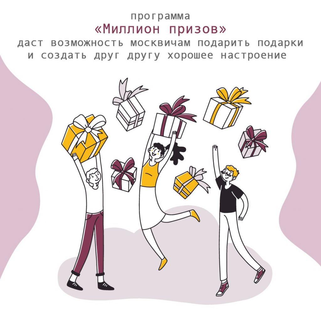 Москвичи получат сертификаты в магазины и музеи в рамках программы «Миллион призов»