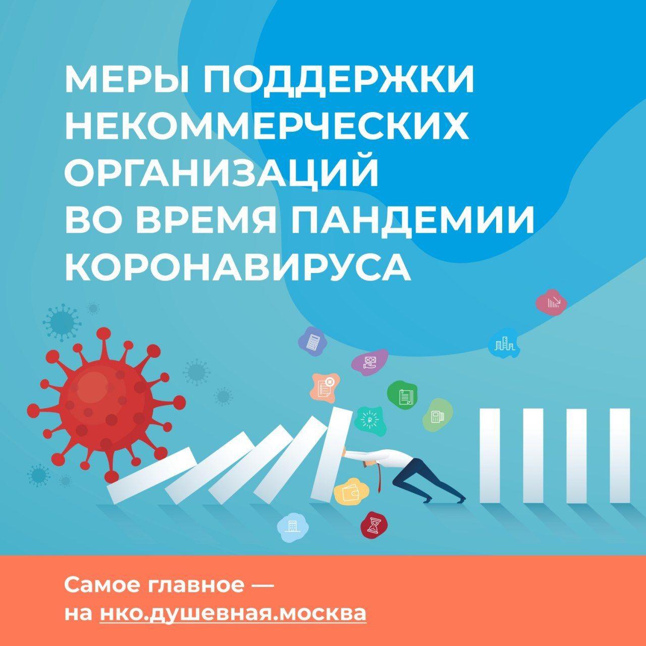 В Москве открылась горячая линия в поддержку НКО