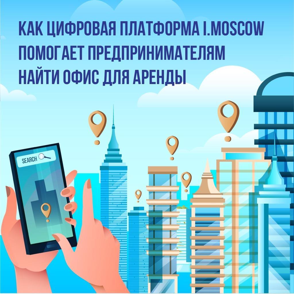 Платформа МИК поможет найти подходящее помещение для ведения бизнеса