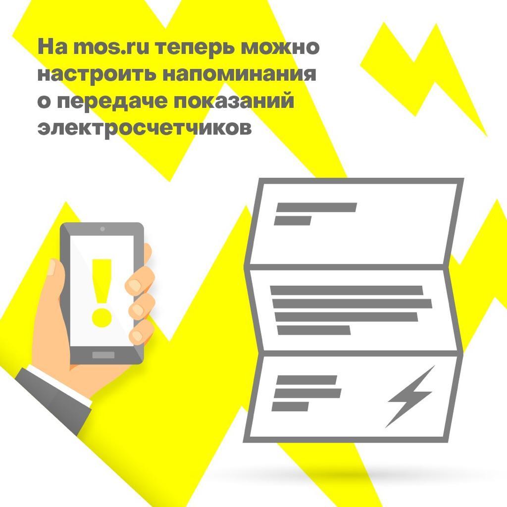 Оповещения на mos.ru напомнят оплатить счета за электричество