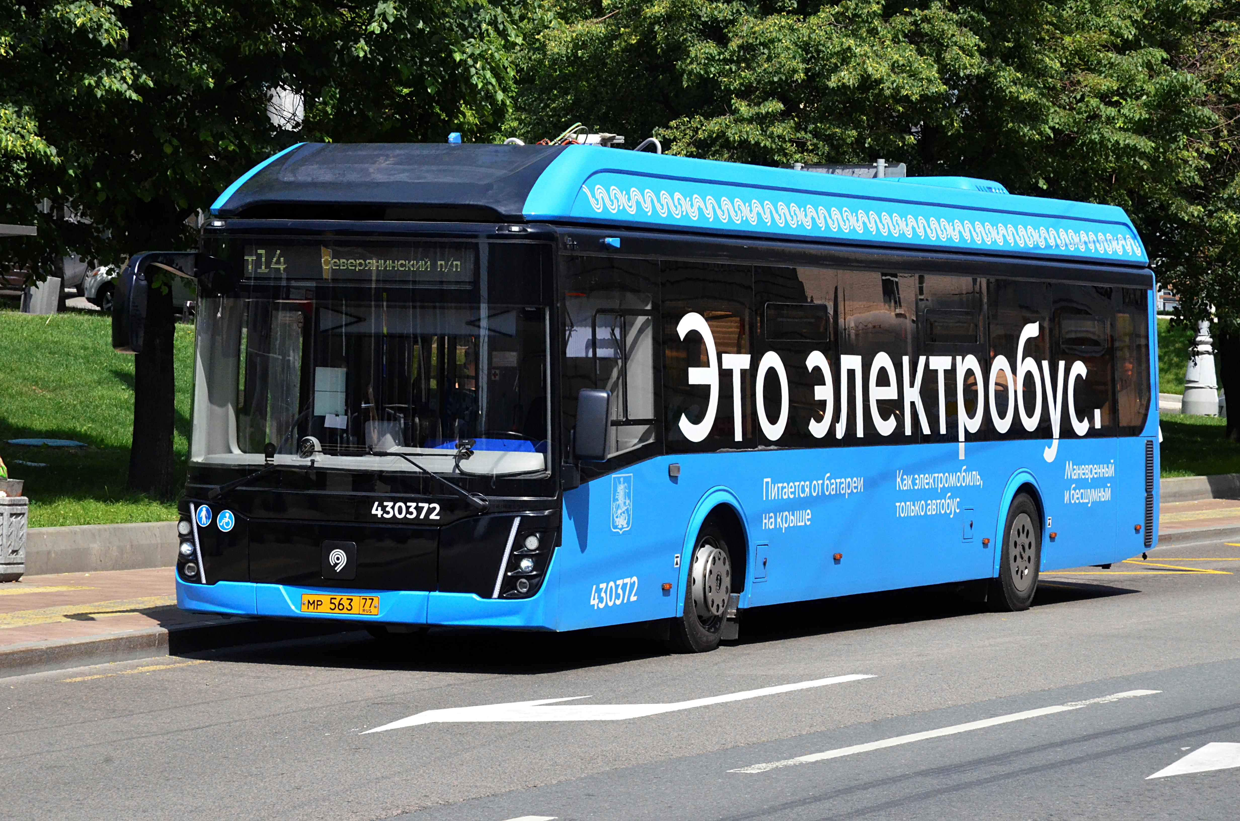 К концу года по Москве будет курсировать около 600 электробусов