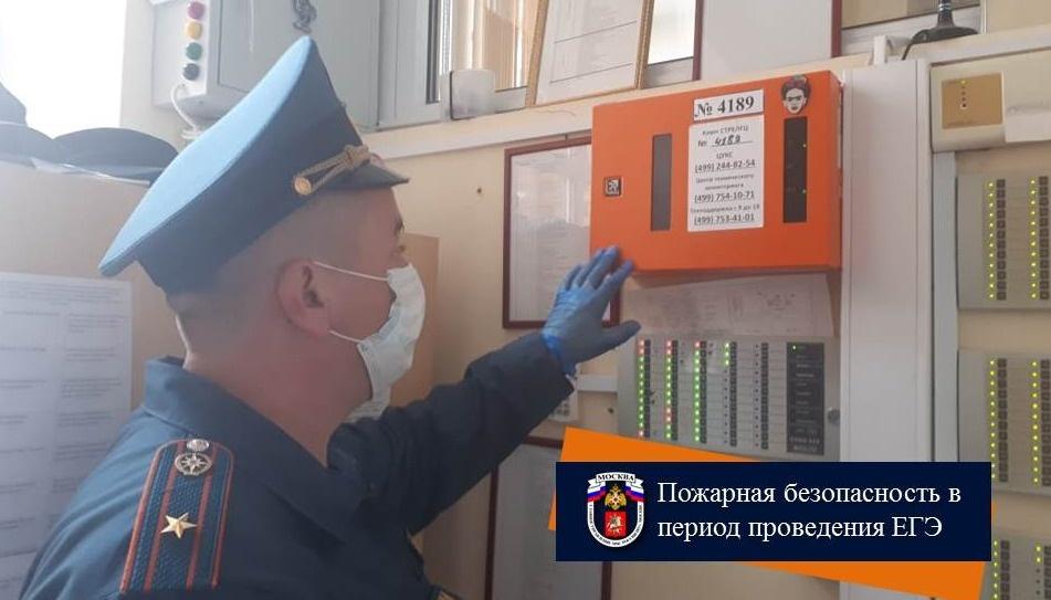 Пожарная безопасность в период проведения ЕГЭ