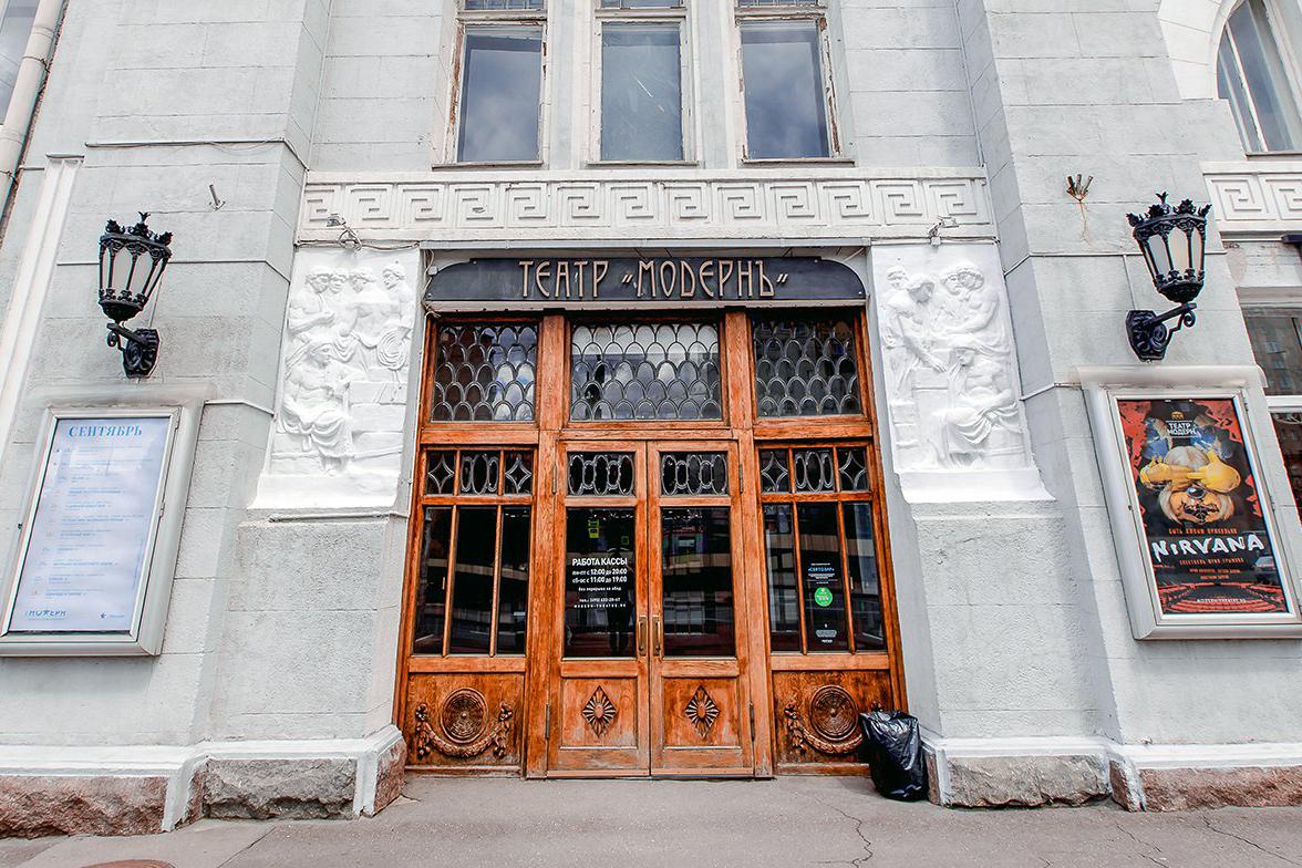 Мосгорнаследие утвердило проект реставрации здания театра «Модерн»