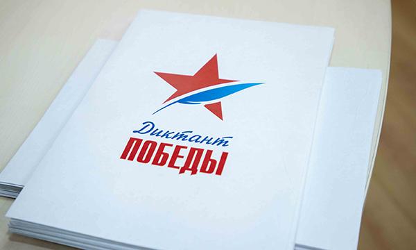 Для проведения «Диктанта Победы» в ЦФО откроют свыше 2300 площадок. Фото: сайт партии «Единая Россия»