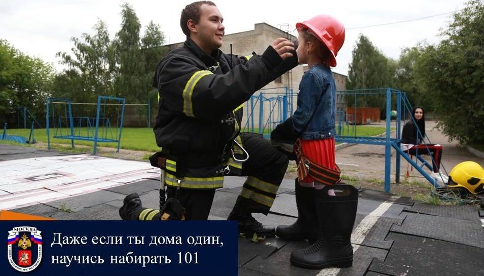 Пожарный квест провели для юных москвичей