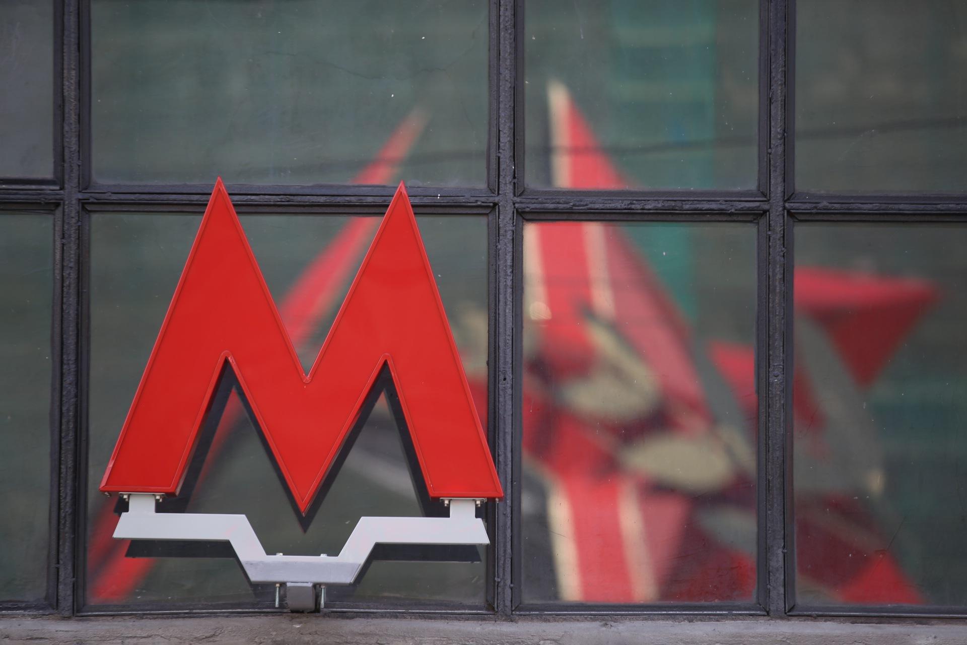 Оранжевая линия метро Москвы «поехала» после извлечения пассажира с путей