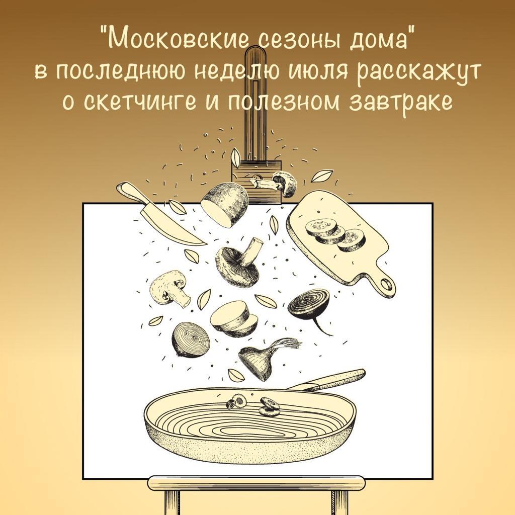 Москвичей научат готовить правильные завтраки