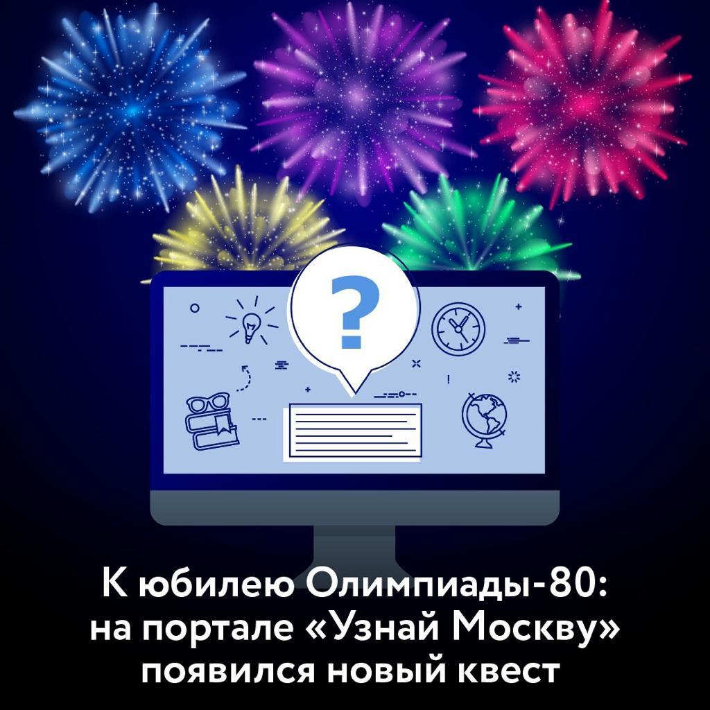 Викторину об Олимпиаде-80 запустили на портале «Узнай Москву»
