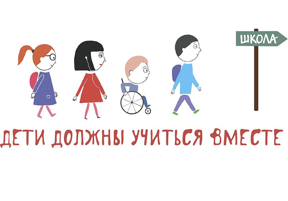 Открыта горячая линия по вопросам образования детей с инвалидностью и ОВЗ