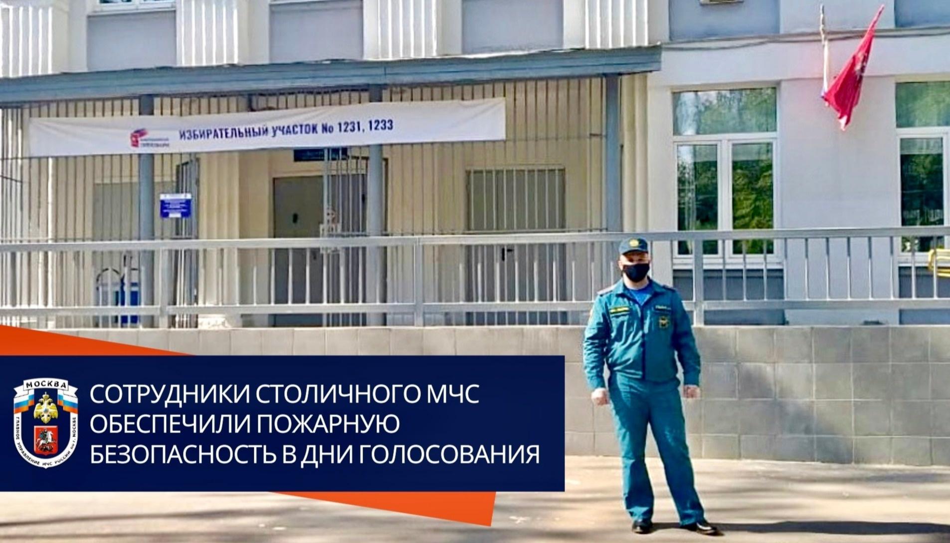 Сотрудники столичного МЧС обеспечили пожарную безопасность в дни проведения общероссийского голосования