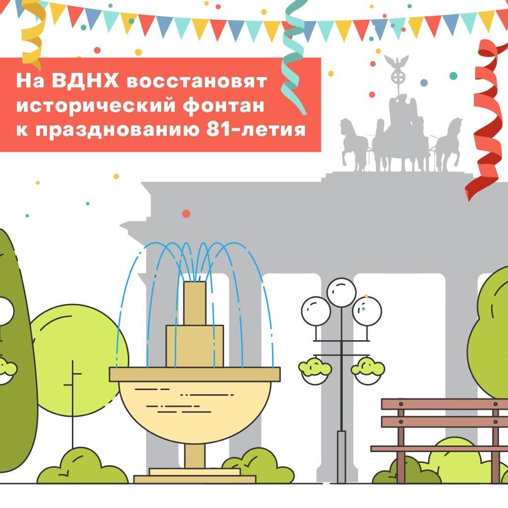 Горожан пригласили отметить 81-летие ВДНХ