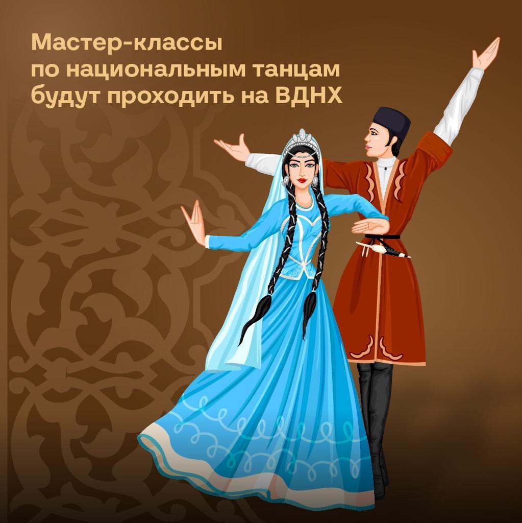 Национальным танцам разных стран научат москвичей на ВДНХ