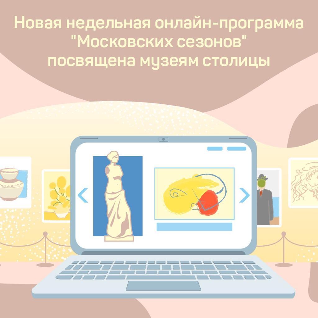 Музейный этикет и экскурсии: онлайн-программу представили в «Московских сезонах дома»