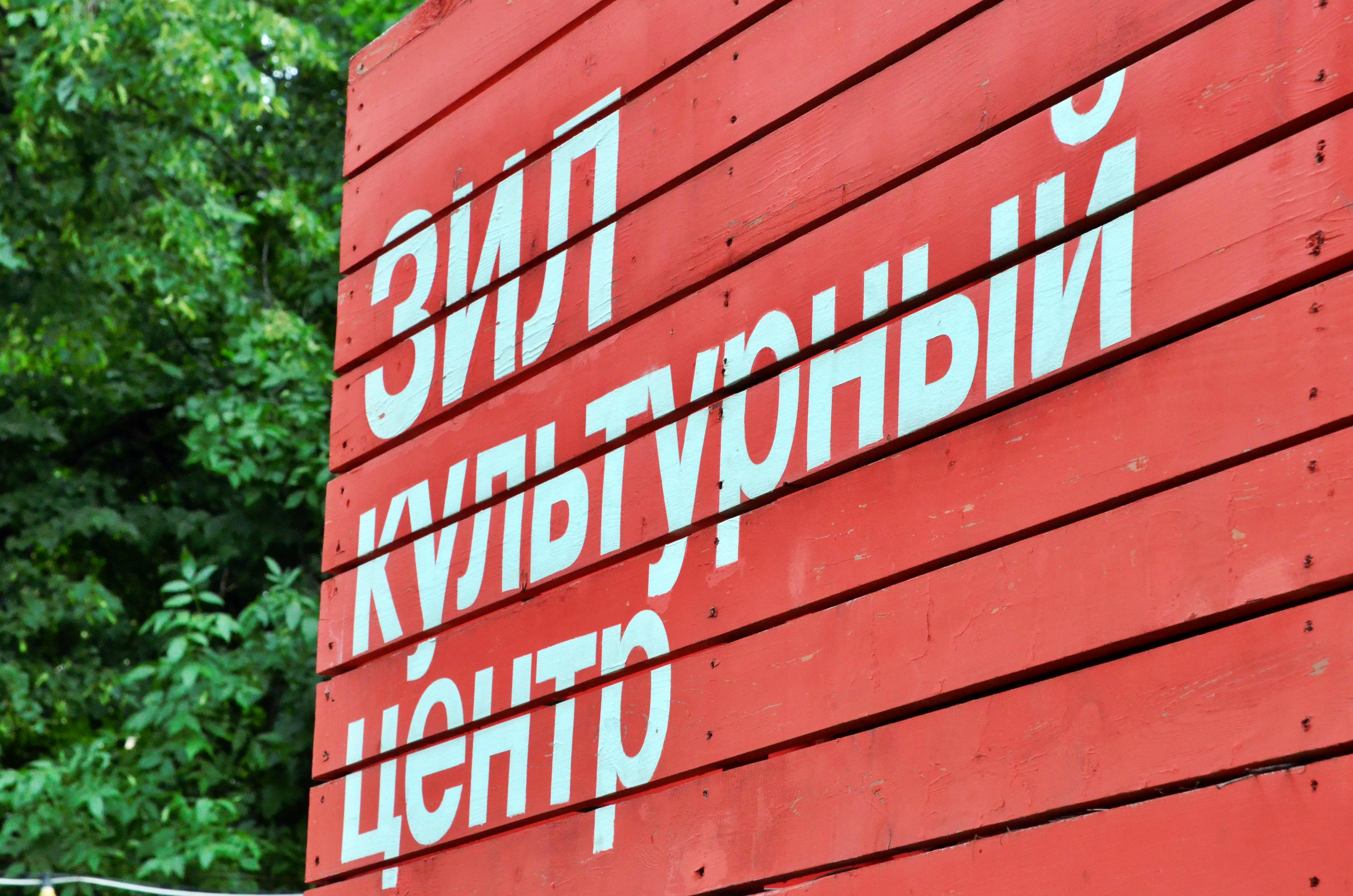 Лабораторию непослушания откроют в Культурном центре ЗИЛ